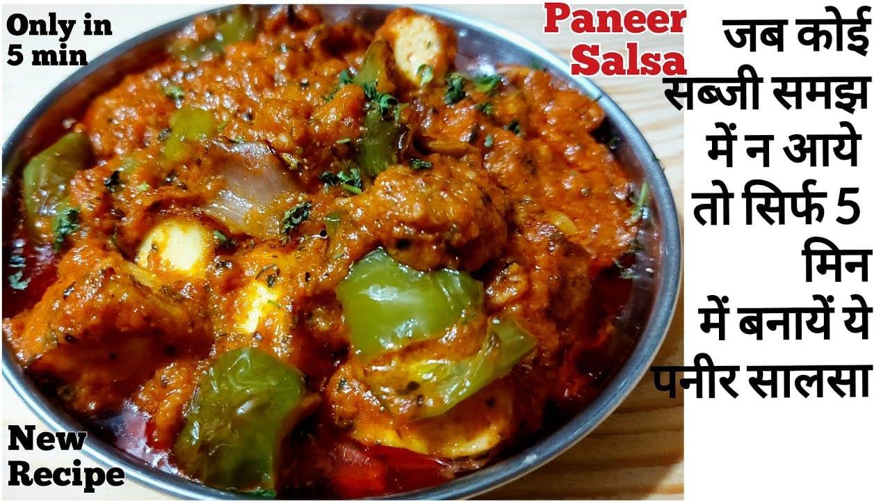 Paneer-salsanew-recipe-2020dinner-recipeslunch-recipespaneer-recipessabji-recipedinner-ideas.jpg