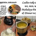 மாமாவின்-மஹாளய-தளிகை-Mahalaya-Paksha-Lunch-Dinner-Avarakkai-Sadam-Sembu.jpg