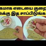 வேகமாக-எடையை-குறைக்கும்-மதிய-உணவு-Weight-Loss-Lunch-Recipe-in.jpg