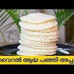 ഇനി-അരി-അരയ്ക്കാതെ-പത്ത്-മിനിറ്റ്-കൊണ്ട്-തയ്യാറാക്കാം-പഞ്ഞി-പോലുള്ള-ഈ.jpg